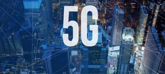 4G网够快吗?国内三大运营商已经确定5G时间,6G也已开始研究了!